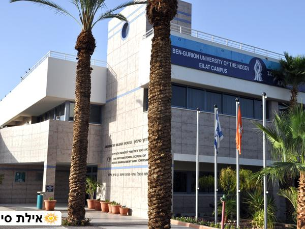 Culinary Institute of Israel - Ben-Gurion University Eilat