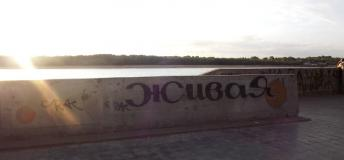 Coast of the Volga River, Astrakhan, Russia